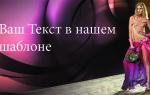 Бесплатный макет Билборда «Одежда» 0001
