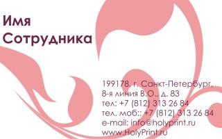 Бесплатный макет визитки с лепестками