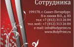 Макет визитки c красным фоном и растительным орнаментом