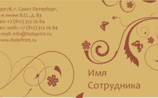 Макет визитки для салонов обоев