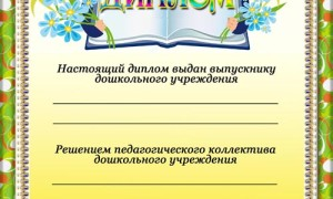 Образец диплома выпускнику дошкольного учреждения