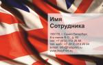 Макет визитки для репититора иностранных языков
