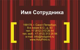 Макет визитки для типографии