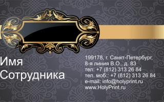Макет визитки для дизайнеров интерьера