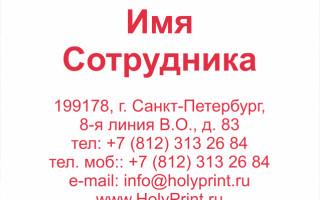 Макет визитки для магазина тканей