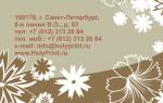 Макет визитки для магазинов тканей с белыми цветами