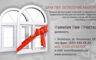 Бесплатный макет Визитки «Производство» 0012