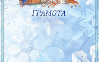 Шаблон грамота от Деда Мороза с большими снежинками