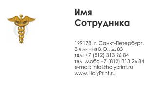 Бесплатный макет визитки аптеки