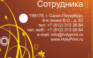 Макет визитки Боди Арт с коричневым фоном