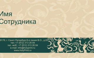Макет визитки преподавателя танцев