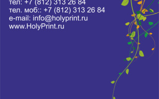 Макет визитки для магазинов цветов