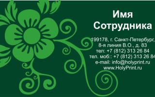 Шаблон визитки для сотрудников салона красоты