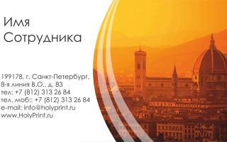 Макет визитки Бюро путешествий и экскурсий