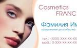 Визитка для официального дистрибьютора косметичкой компании