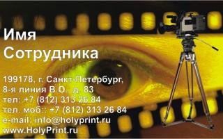 Бесплатный макет визитки с видеокамерой