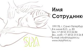 Шаблон визитки для сотрудников СПА-салонов