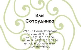 Бесплатный макет визитки для дизайнеров
