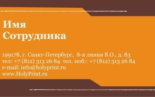 Бесплатный макет визитки категории «Разное»