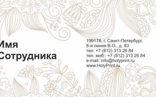 Макет визитки украшение интерьера