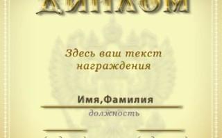 Шаблон диплома для сотрудников в psd