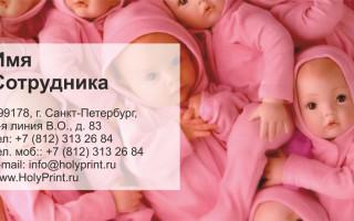Макет визитки для магазинов «Все для новорожденных»
