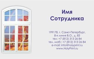 Макет визитки Окна и оконные конструкции