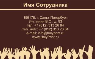 Макет визитки для организаторов развлекательных мероприятий
