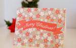 Шаблон для печати новогодней открытки с цветочками