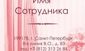 Макет визитки для салона штор