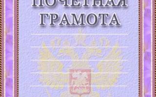 Макет почетной грамоты в psd