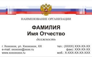 Бесплатный шаблон визитки для государственных структур