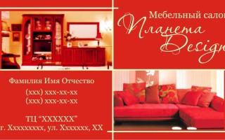 Бесплатный макет Визитки для мебельного салона