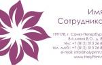 Бесплатный макет визитки с ярким цветком