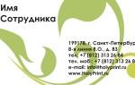 Бесплатный макет визитки с зеленым лепестком
