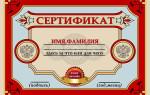 Макет сертификата в старинном стиле