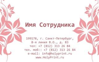 Бесплатный макет визитки косметологической компании