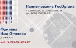 Бесплатный образец визитки для ГосОрганов
