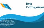 Макет визитки благотворительных фондов