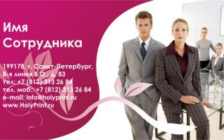 Макет визитки для людей оказывающих бизнес-услуги