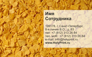 Макет визитки «Хлебобулочные изделия»