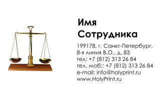 Бесплатный образец визитки для судей