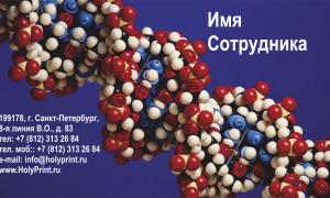 Макет визитки для сотрудников медицинских центров лабораторной диагностики