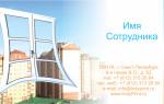 Макет визитки «Окна и оконные конструкции»