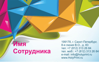 Макет визитки «Атрибуты художника»