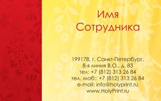 Макет визитки для дизайнера салона штор