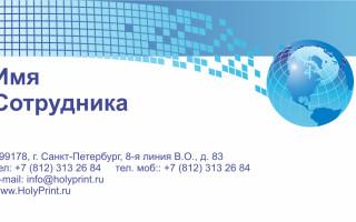 Макет визитки для сотрудников туристических фирм