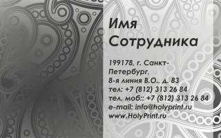 Макет визитки с серыми узорами