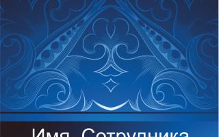 Макет визитки с синими узорами