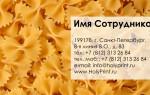 Макет визитки Макаронные изделия